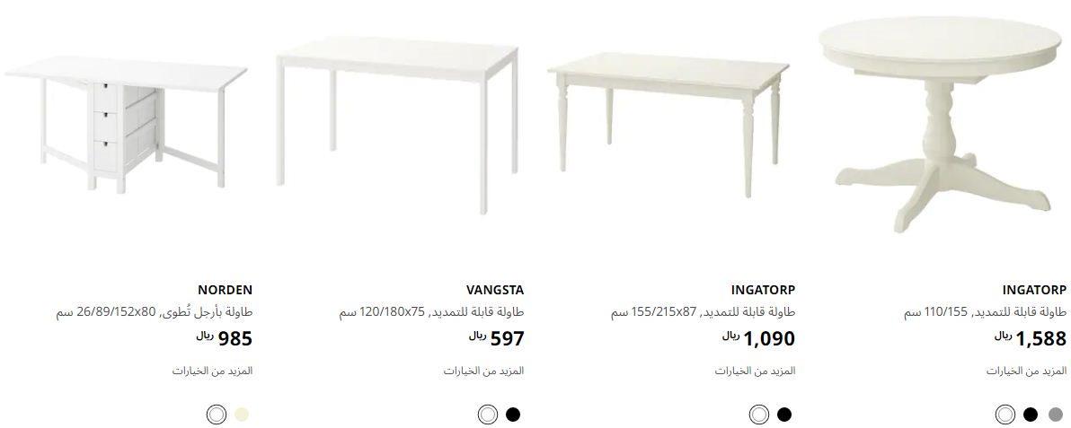طاولات الطعام من IKEA قابلة للتمديد